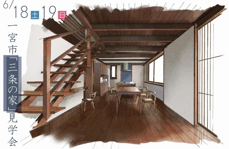 6/18・19 「三条の家」見学会を開催します。