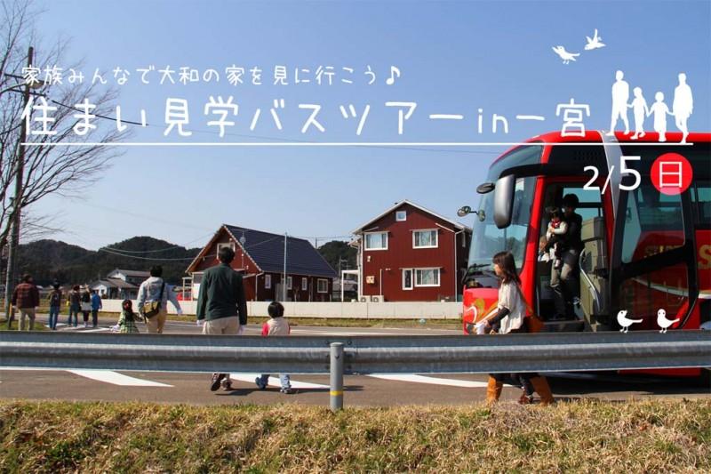 2017 2/5 住まい見学バスツアー開催します