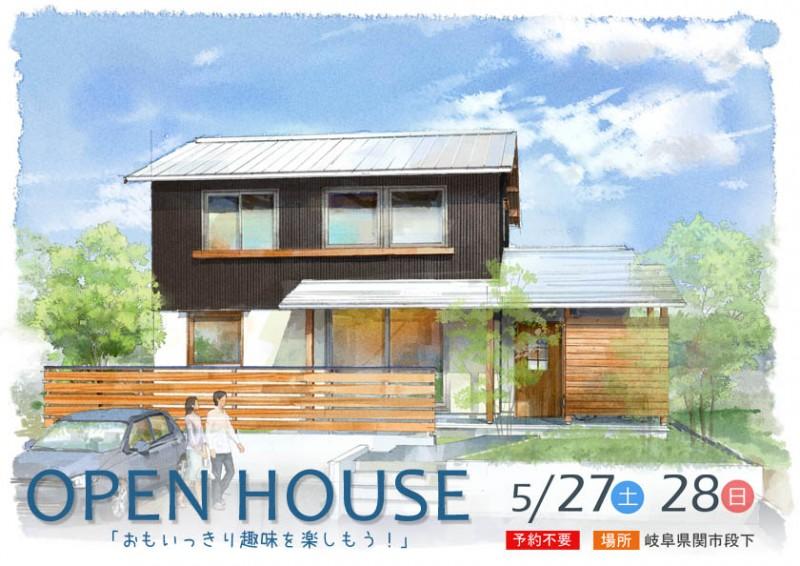 関市「段下の家」 完成見学会&「金華山の家」OPEN HOSUE