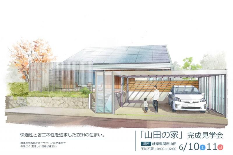 「山田の家」完成見学会開催します!