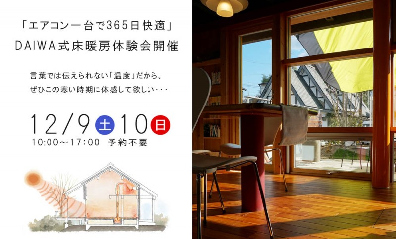 12/9・10 DAIWA式床暖房体験会開催します。