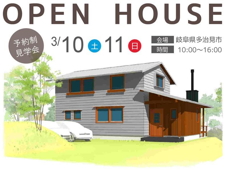 「大きな木窓の家」完成見学会開催します!